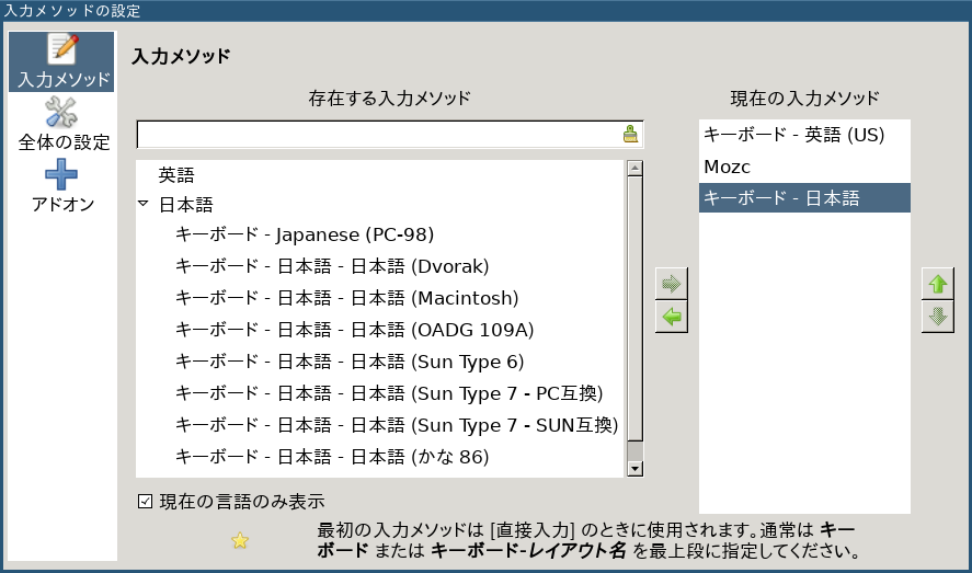 FreeBSD 12.0 - i3wm -「fcitx-configtool」