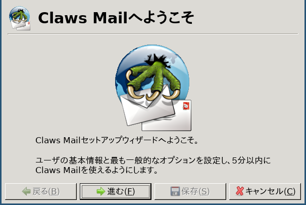 「i3wm FreeBSD 11.3」- Claws Mail - 起動直後