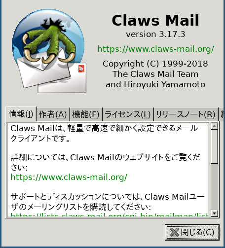 「i3wm FreeBSD 11.3」- Claws Mail - バージョン情報