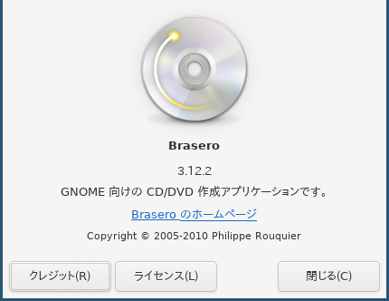 「i3wm FreeBSD 11.3」 - Brasero - バージョン情報