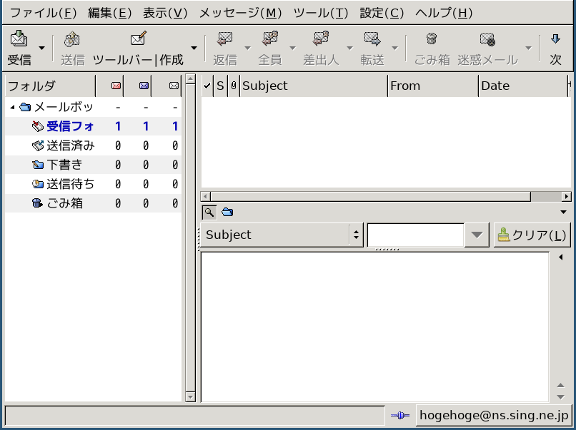 「i3wm FreeBSD 12.1」- Claws Mail - 起動直後