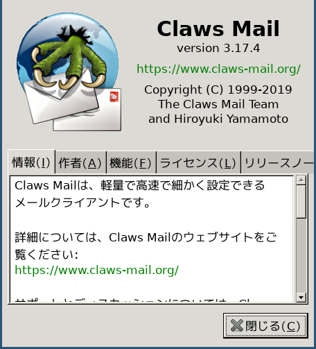 「i3wm FreeBSD 12.1」- Claws Mail - バージョン情報
