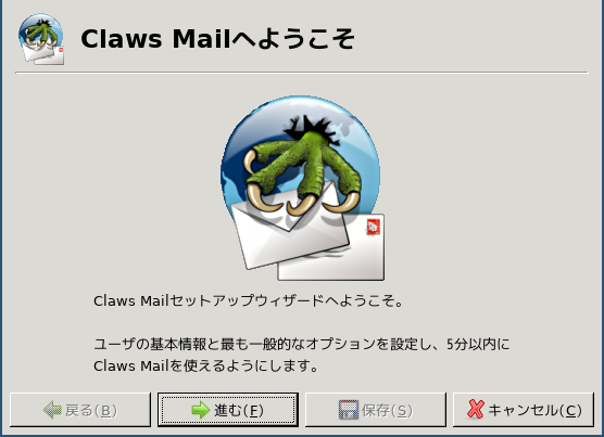 「i3wm FreeBSD 12.2」-「Claws Mail」「設定ウィザード」