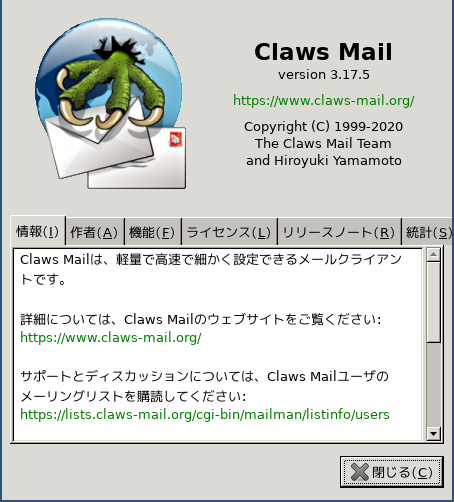 「i3wm FreeBSD 12.2」-「Claws Mail」「バージョン情報」