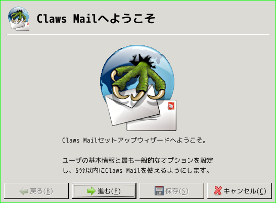 「spectrwm FreeBSD 12.2」-「Claws Mail」「セットアップウィザード」