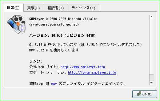 「spectrwm FreeBSD 12.2」-「SMPlayer」「バージョン情報」