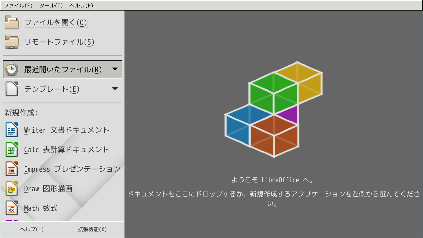 「xmonad FreeBSD 12.1」-「LibreOffice」「起動直後」