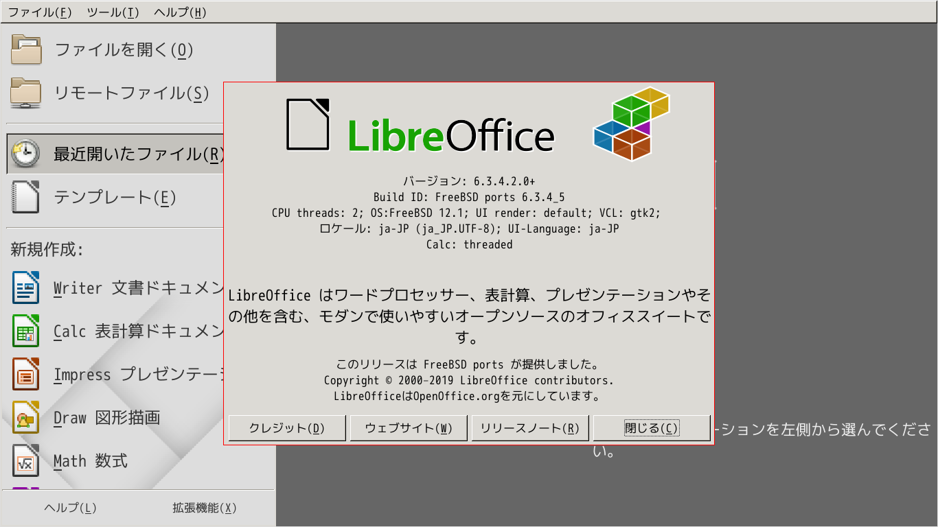 「xmonad FreeBSD 12.1」-「LibreOffice」「バージョン情報」