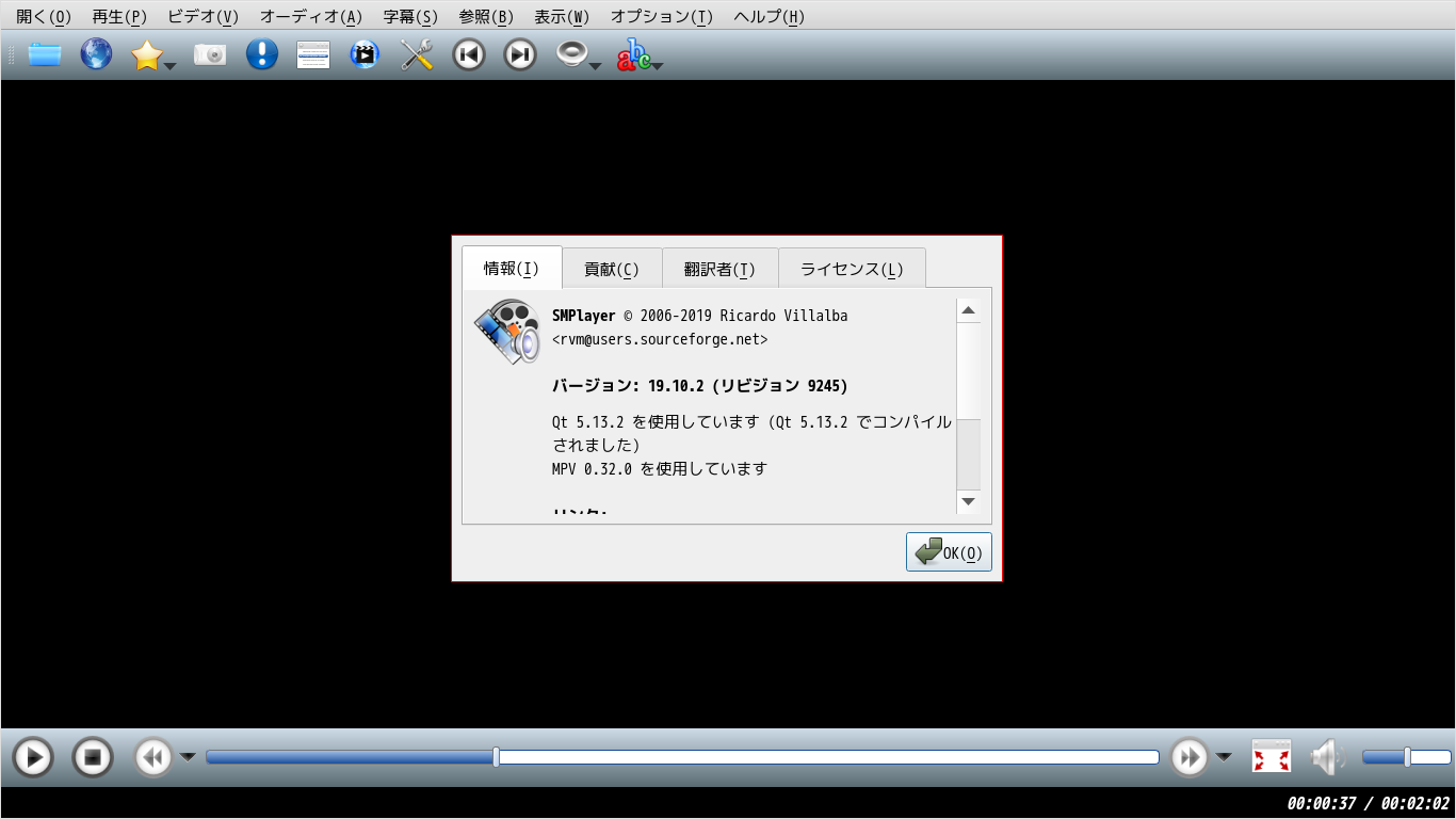 「xmonad FreeBSD 12.1」-「SMPlayer」「バージョン情報」