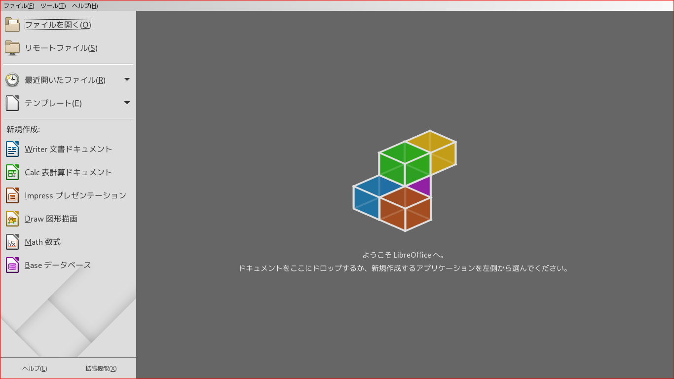 「xmonad FreeBSD 11.4」-「LibreOffice」「起動直後」