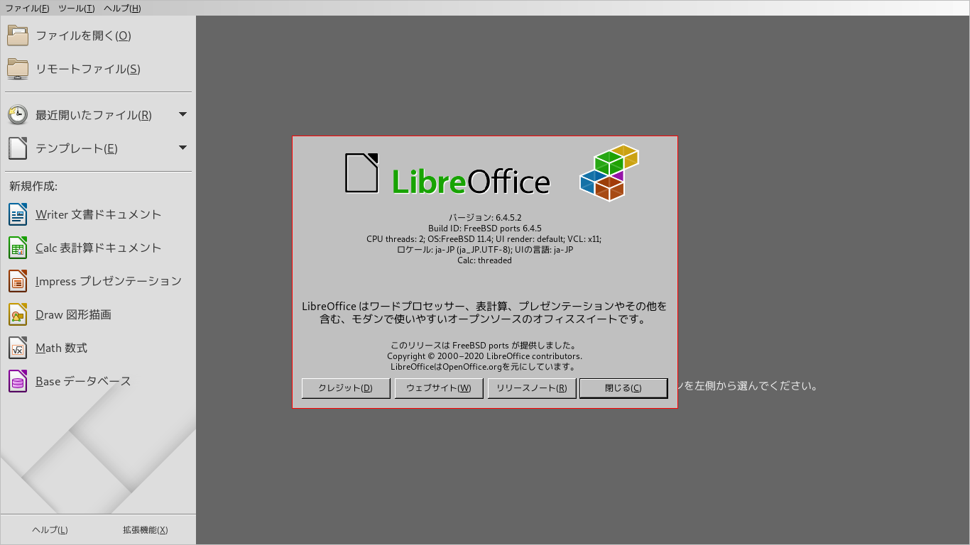 「xmonad FreeBSD 11.4」-「LibreOffice」「バージョン情報」