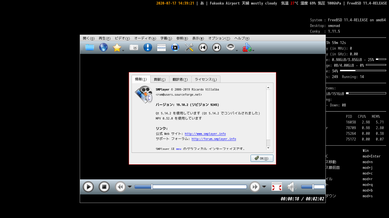 「xmonad FreeBSD 11.4」-「SMPlayer」「バージョン情報」