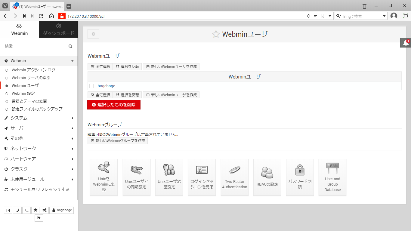 「FreeBSD 11.3 RELEASE」-「Webmin」「Webmin ユーザ」