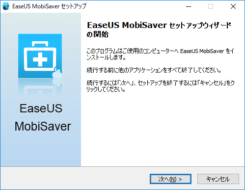「EaseUS MobiSaver Free」-「セットアップウィザード開始」