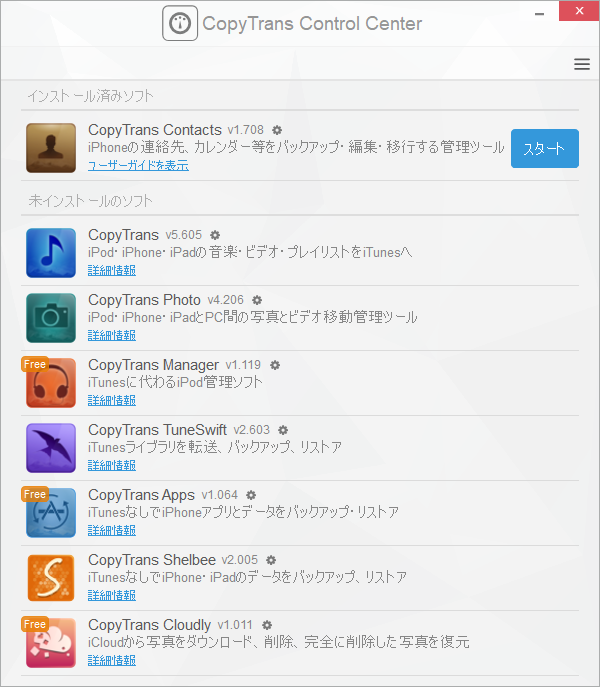 「CopyTrans ControlCenter」-「CopyTrans Contacts インストール完了」
