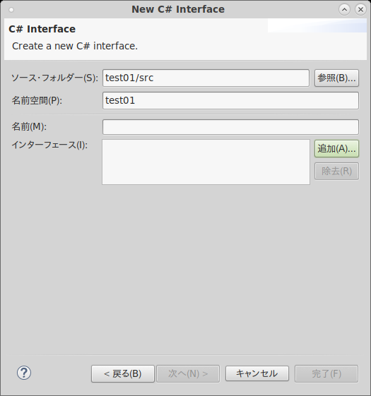 「Eclise」-「New C# Interface」