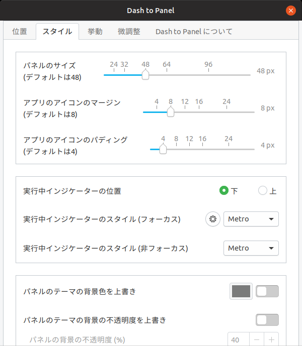 Linux - Ubuntu - 18.10 -「Dash to panel」-「スタイル」タブ