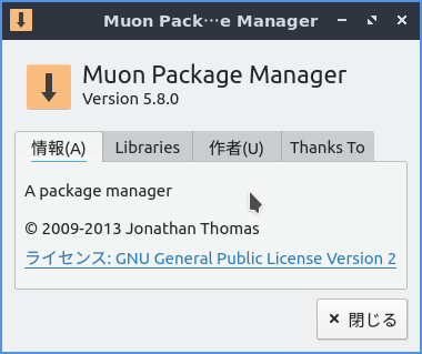 Linux - Ubuntu - 18.10 -「Muon Package Manager」- バージョン情報