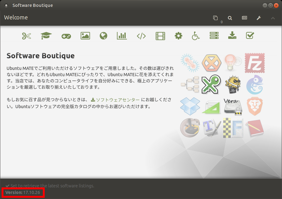 Linux - Ubuntu MATE - 18.10 -「Software Boutique」- 起動直後