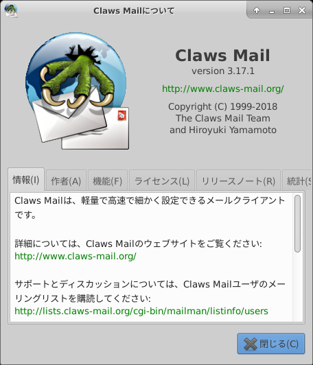 Linux - Xubuntu - 18.10 - Claws Mail - バージョン情報