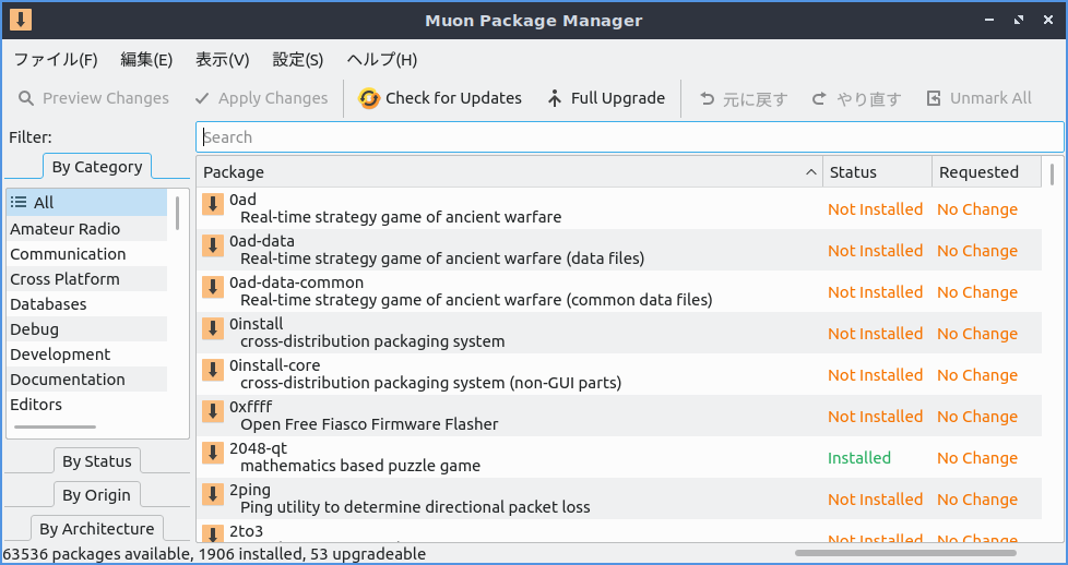 Linux - Lunubtu - 19.04 -「Muon Package Manager」- 起動直後