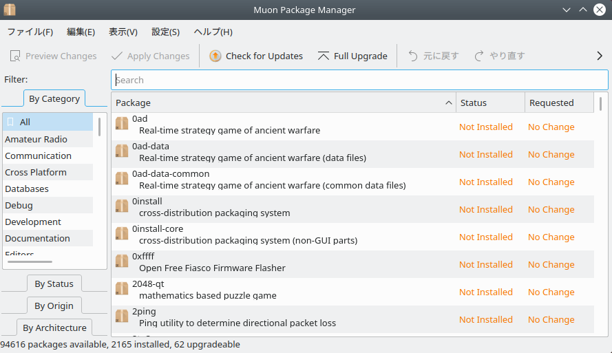 Linux - Kubuntu - 19.04 -「Muon Package Manager」- 起動直後