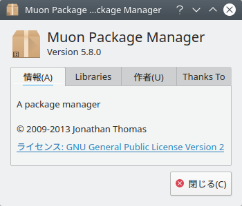 Linux - Kubuntu - 19.04 -「Muon Package Manager」- バージョン情報