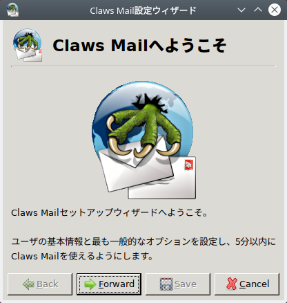 Linux - Kubuntu - 19.04 - Claws Mail -「設定ウィザード」
