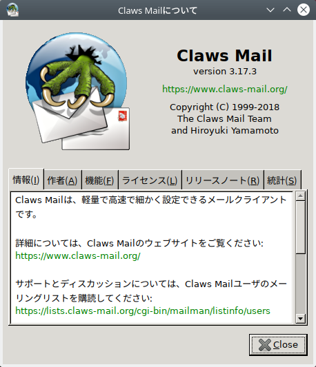 Linux - Kubuntu - 19.04 - Claws Mail - バージョン情報