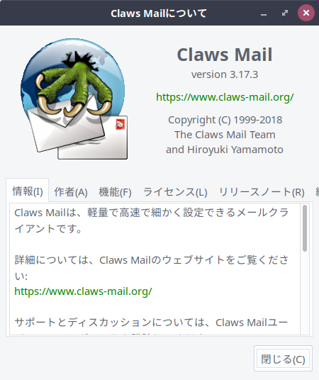 「Ubuntu BUDGIE 19.04」- Claws Mail - バージョン情報