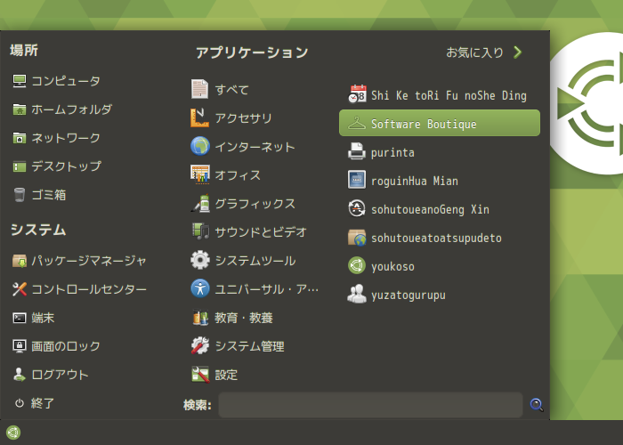 「Ubuntu MATE 19.10」-「スタート」→「システム管理」→「Software Boutique」