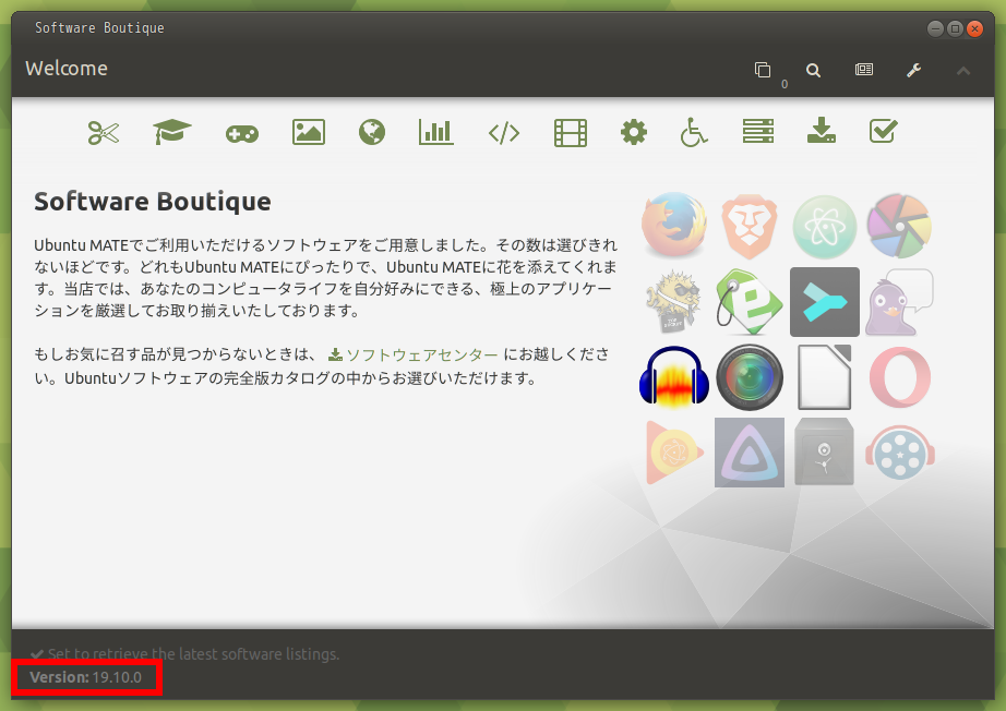 「Ubuntu MATE 19.10」-「Software Boutique」- 起動直後