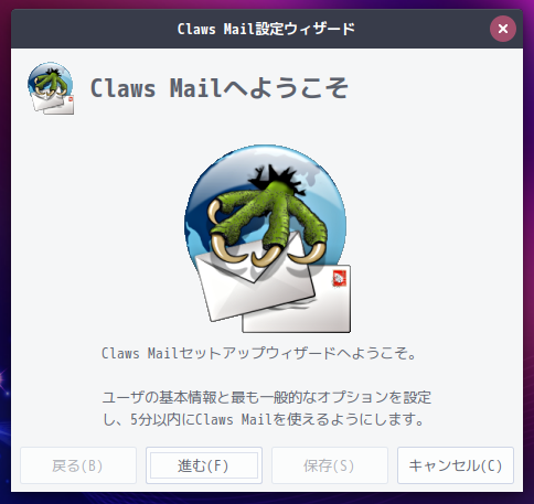 「Ubuntu BUDGIE 19.10」-「Claws Mail」「設定ウィザード」