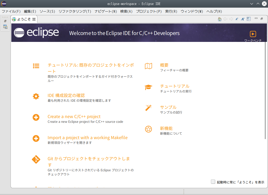 「Kubuntu 20.04」-「Eclipse」「起動直後」