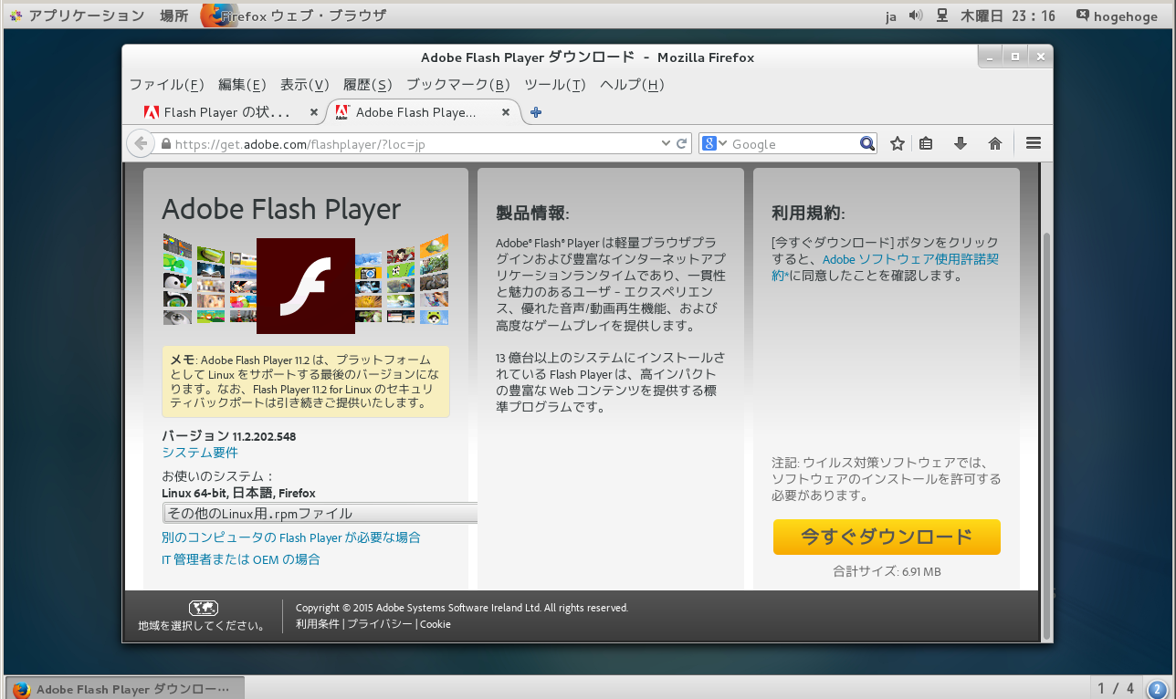 Linux - CentOS - 7.1 -「Adobe Flush Player」ダウンロードサイト