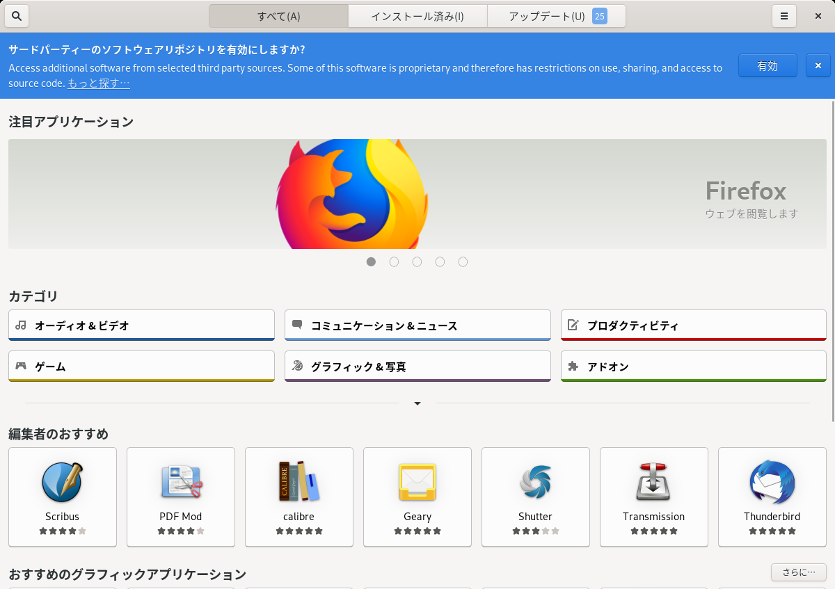 「Fedora 30 GNOME」-「gnome-software」- 初回起動時
