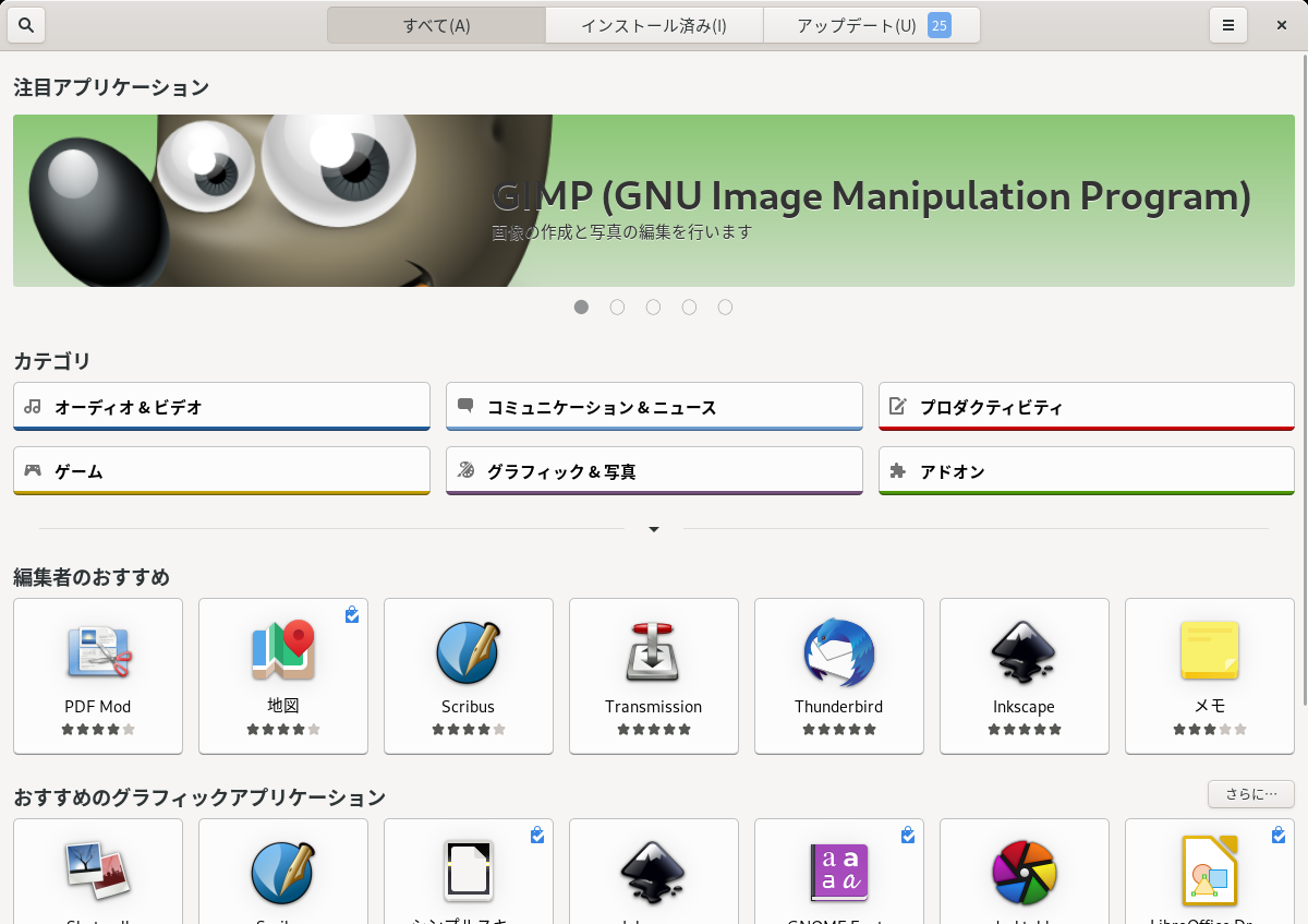 「Fedora 30 GNOME」-「gnome-software」起動直後
