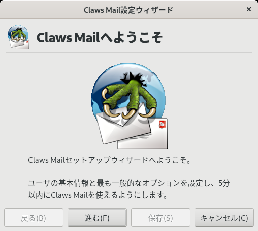 「Fedora 30 GNOME」-「Claws Mail」-「設定ウィザード」