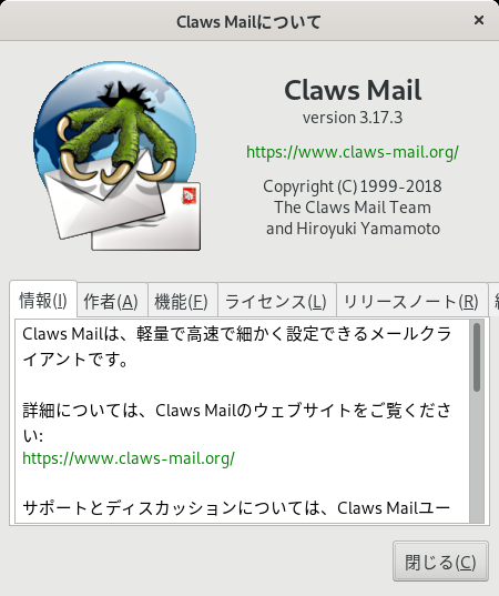 「Fedora 30 GNOME」-「Claws Mail」- バージョン情報