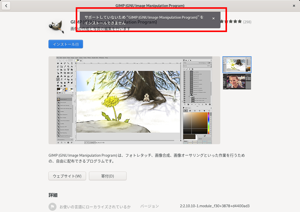 「Fedora 30 GNOME」-「gnome-software」「gimp」インストール失敗?