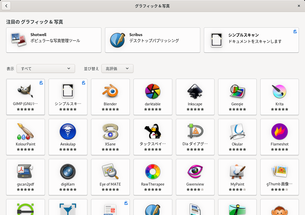「Fedora 30 GNOME」-「gnome-software」-「グラフィックと写真」
