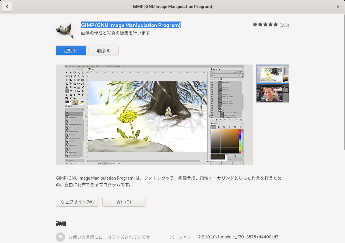 「Fedora 30 GNOME」-「gnome-software」「gimp」