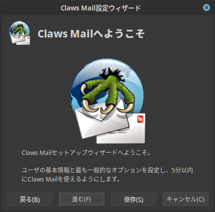 「Fedora 30 Cinnamon」-「Claws Mail」-「設定ウィザード」