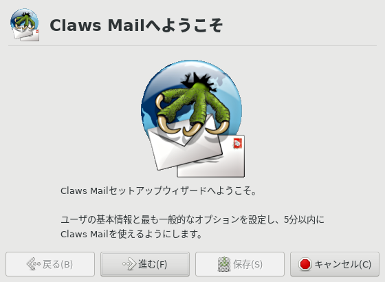 「Fedora 30 XFCE」-「Claws Mail」-「設定ウィザード」