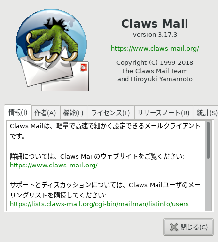 「Fedora 30 XFCE」-「Claws Mail」- バージョン情報