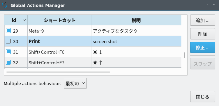 「Fedora 30 LXQt」-「Global Actions Manager」オリジナルの Print の無効化