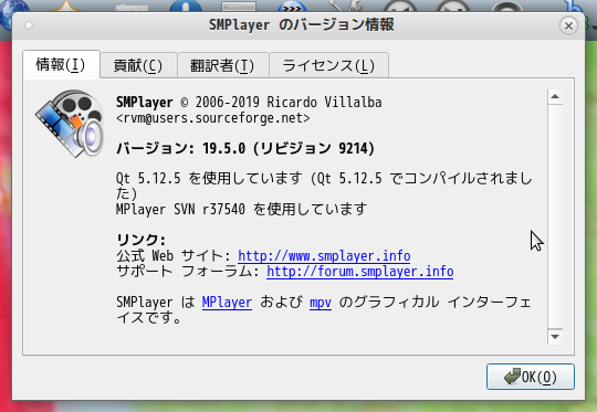 「Fedora 31 MATE」-「SMPlayer」バージョン情報