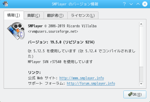 「Fedora 31 KDE」-「SMPlayer」「バージョン情報」