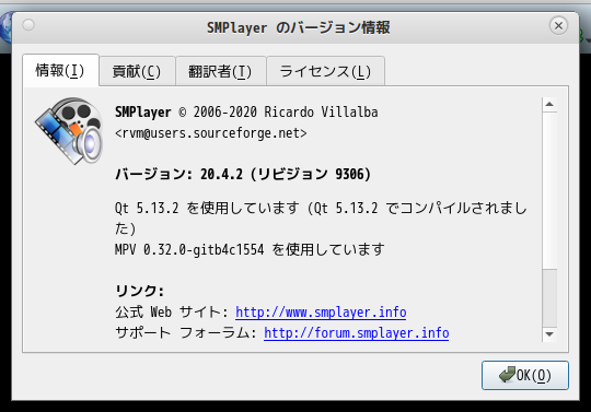 「Fedora 32 MATE」-「SMPlayer」「バージョン情報」