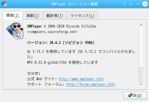 「Fedora 32 KDE」-「SMPlayer」「バージョン情報」